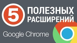 видео 5 полезных расширений Chrome для «ВКонтакте»