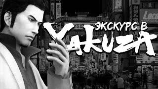 Экскурс в Yakuza / Ryu ga Gotoku ● Глава 1-я ● Судьба убийцы