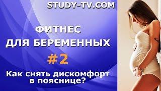 Урок №2.Как снять дискомфорт в области поясницы при беременности? (D)(Познакомьтесь с полной версией видеокурса