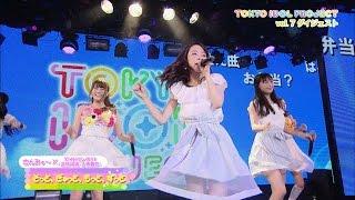 """1部さんみゅ~×アイドリング!!!(高橋胡桃・古橋舞悠)""""ダイジェスト@TI..."""