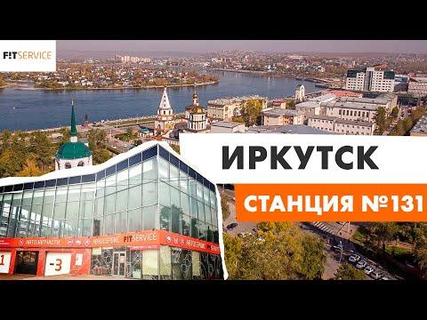 Открытие станции  FIT SERVICE г. Иркутск