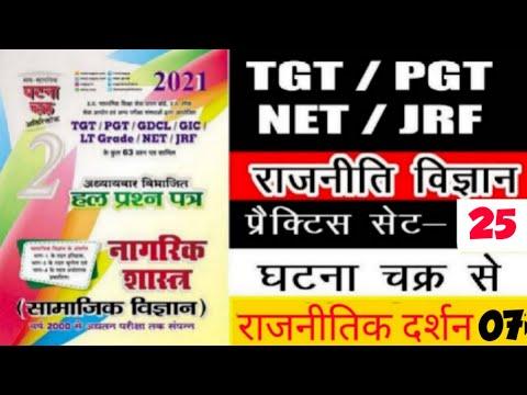 Part-25|Political Science Ghatna Chakra ||Civics| राजनीतिक दर्शन -7| TGT/ PGT/UGC NET || BY JK SIR||