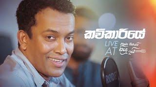 Kavikariye (කවිකාරියේ) - Live at Plain tea යයි සිංදු දෙකයි with Manu Thumbnail