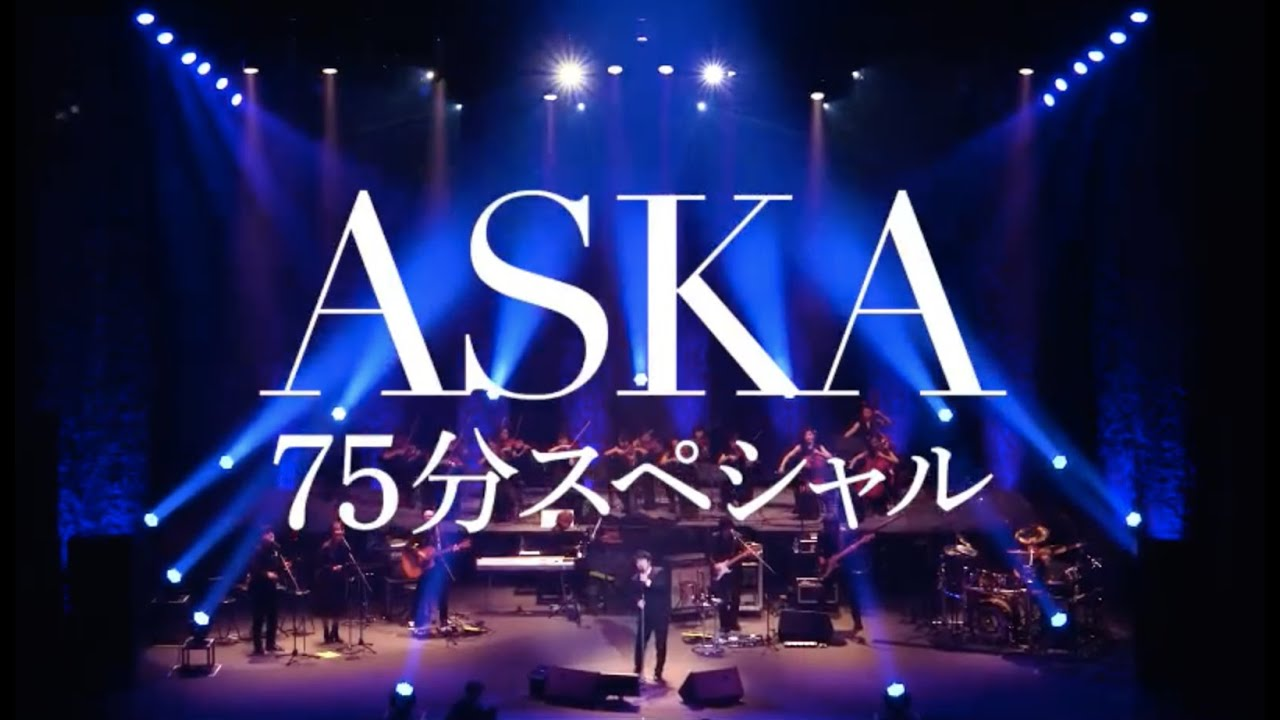 テレビ 東京 aska