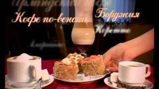"""Ресторан """"Венский"""" -для всей семьи"""