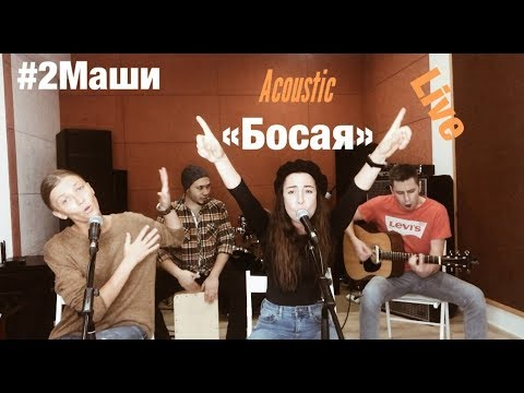 "#2Маши ""Босая"" (Акустика LIVE) Живой звуК"