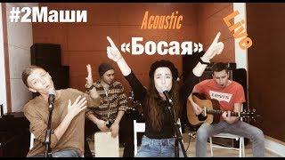 #2Маши Босая (Акустика LIVE) Живой звуК