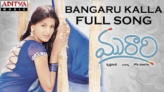 Bangaru Kalla Full Song II Murari Movie II Mahesh Babu, Sonali Bindre