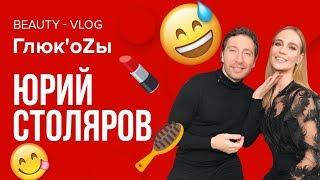Профессиональный Макияж от Юрия Столярова [Make-UP] | Beauty Vlog Глюк'oZa