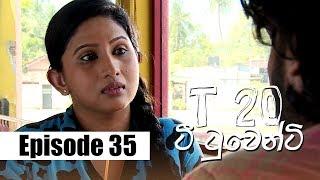 T20 - ටී ටුවෙන්ටි | Episode 35 | 28 - 01 - 2020 | Siyatha TV Thumbnail