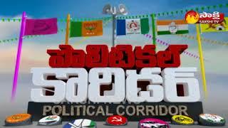 Sakshi Political Corridor   పొలిటికల్ కారిడర్ - 22nd June 2018 - Watch Exclusive