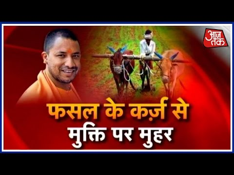 Khabardaar: Yogi Adityanath Gives Big Relief To Farmers, Waives Of Loans
