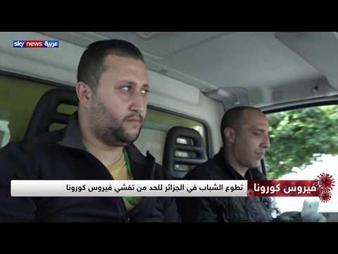 الجزائر.. تطوع الشباب للحد من تفشي فيروس كورونا  - نشر قبل 2 ساعة