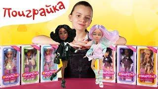 РАСПАКОВКА - fashion куклы SNAPSTAR - Крутые куклы для девочек Поиграйка