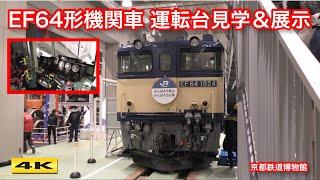 EF64形機関車 運転台見学 京都鉄道博物館 2019.1.19【4K】