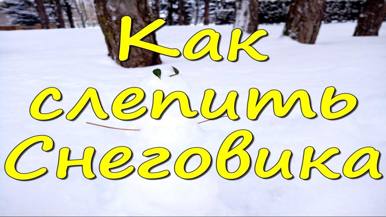 Веселые Лайфхаки - Как слепить Снеговика
