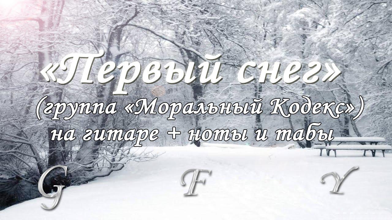 Первый снег моральный кодекс скачать.
