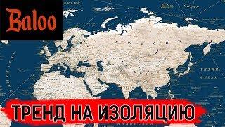 РОССИЯ, ТРЕНД НА ИЗОЛЯЦИЮ.