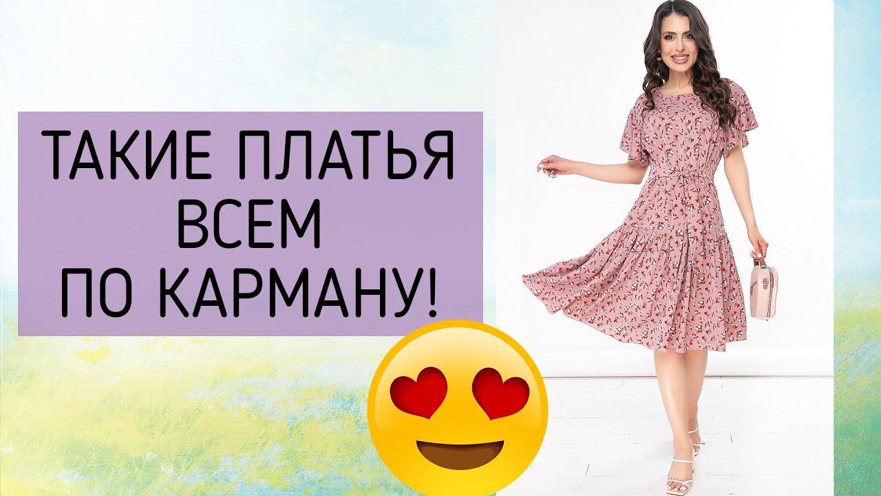 Дешевые летние платья для самых экономных женщин!