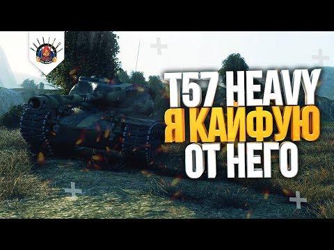 T57 Heavy - ПРОШУ ПРОЩЕНИЯ