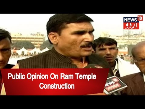 VHP Rally: Public Opinion On Ram Temple Construction In Ayodhya Mp3