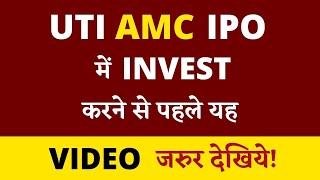 Watch This Before Investing in UTI AMC IPO|UTI AMC IPO में इन्वेस्ट करने से पहले विडियो ज़रूर देखिये