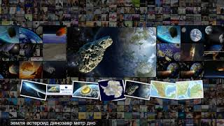 Леденящие катастрофы. Астероиды, которые изменили историю Земли