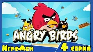Мультик ИГРА для детей - Энгри Бердс 1. Прохождение ИГРЫ Angry Birds - 4 серия