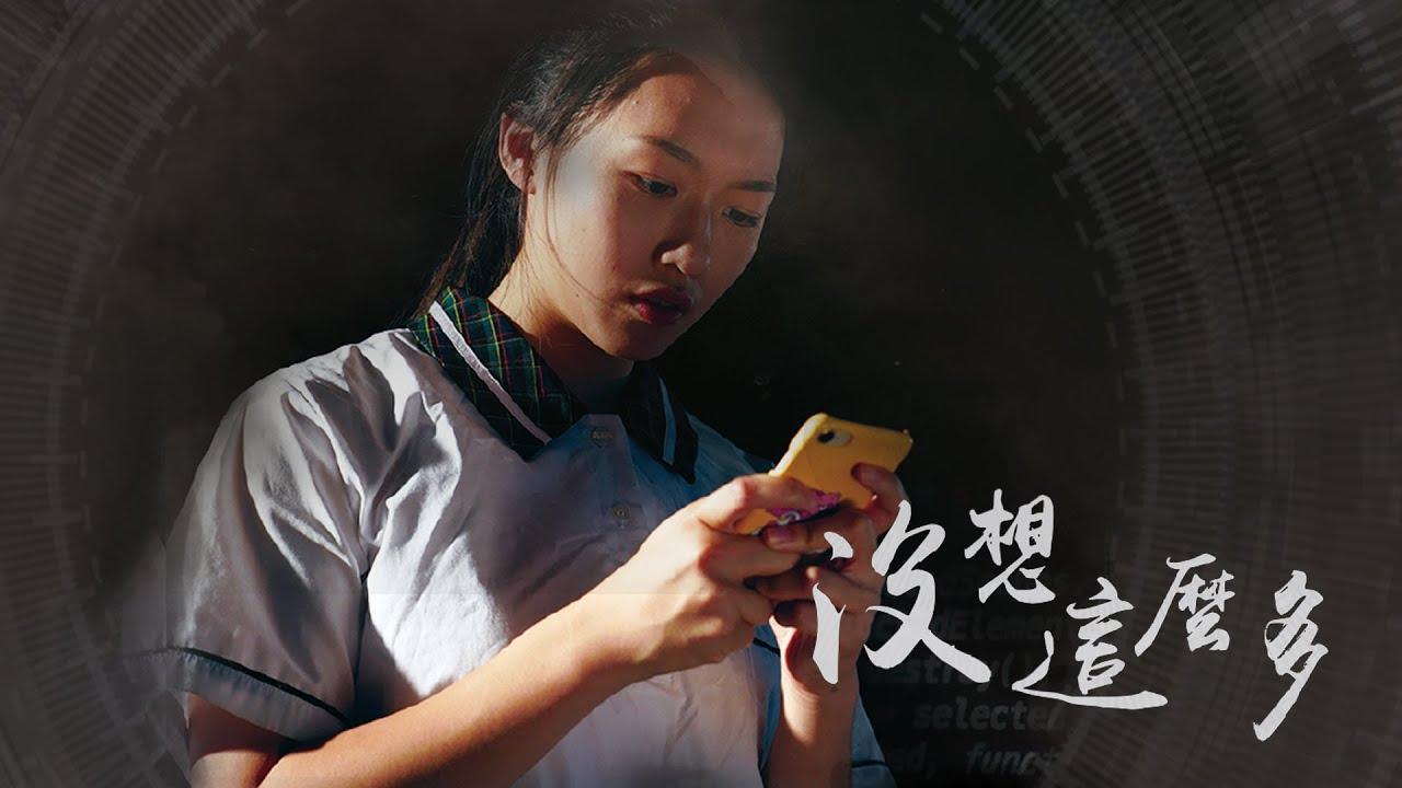 【沒想這麼多】KBA& KSEA 2019 公益法治微電影 校園霸凌/反霸凌/微電影 - YouTube