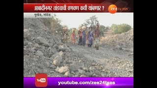 Nanded,Mukhed,Aabadinagar When Stop Huge Problem Of Drought