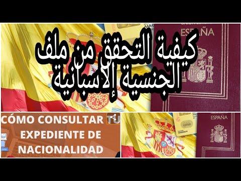 Cómo consultar el estado del expediente de nacionalidad española التحقق من ملف الجنسية الإسبانية