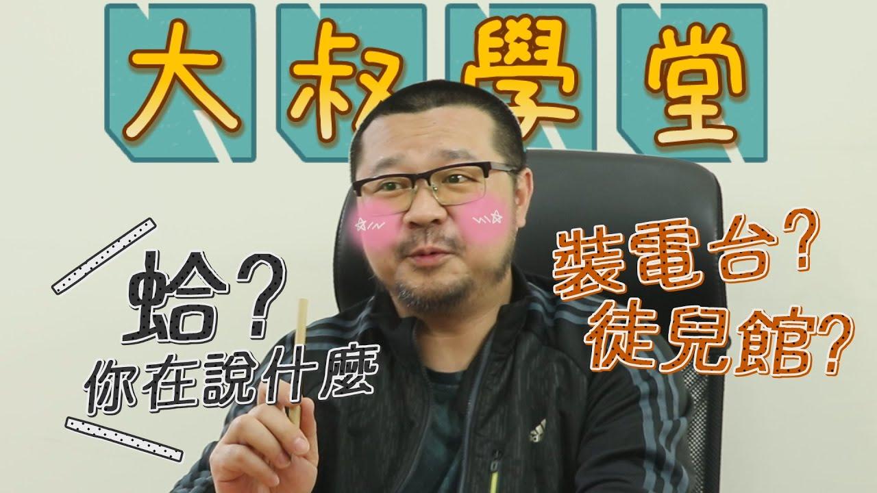 臺灣腔VS北京腔 大叔教你北京話/兒話音│Mainland Mandarin VS Taiwanese Mandarin Accent - YouTube