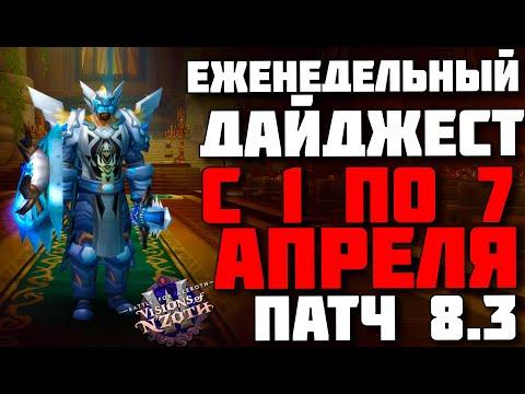 ☣️World of Warcraft с 1 по 7 апреля 2020 года ☣️Новости, Гайды, Мифик+ Варкрафт☣️