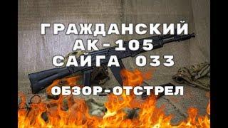 Сайга 033/АК 105 обзор и отстрел
