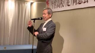 今宮高校(定)同窓会懇親会での山原雅行先生のご挨拶。