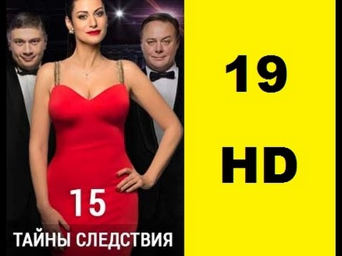 Тайны следствия 15 сезон 18 серия HD (2015) Криминал сериал