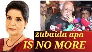 Celebrity Chef Zubaida Tariq Is No More نامور شیف زبیدہ طارق انتقال کر گئیں