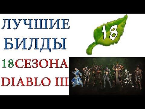Diablo 3: Лучшие билды для  18 сезона