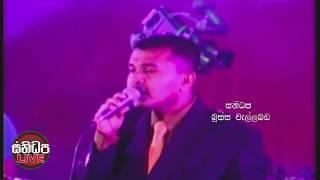 Sudu Mal Pokurak (සුදු මල් පොකුරක්) - Prince Udaya Priyantha With Sanidapa Live