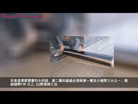 SBS防水卷材施工工藝,防水卷材施工注意事項!