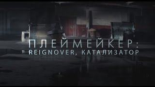 Плеймейкер  Reignover, катализатор