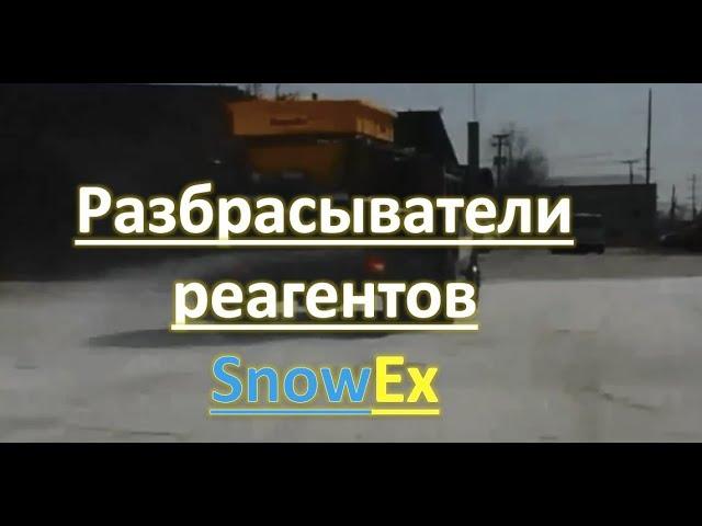 Разбрасыватели реагентов SnowEx
