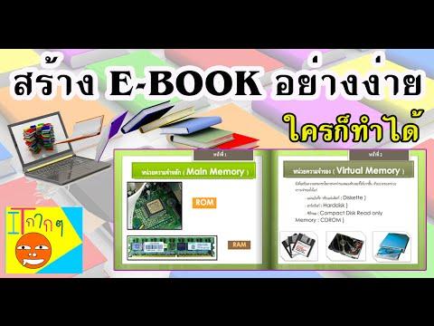 สร้าง E Book อย่างง่าย รวดเร็ว สวยงาม ( flip pdf professional )