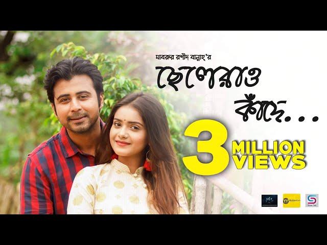 Chelerao Kade   Eid Natok   Afran Nisho   Tanjin Tisha   Bannah   Bangla New Natok 2018