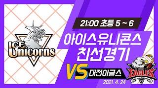 아이스유니콘스vs대전이글스 친선경기(초5~초6) 202…