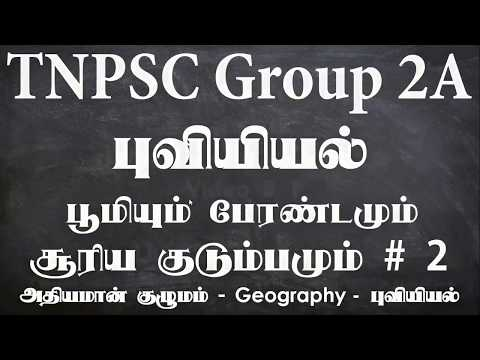 Tnpsc Geography in Tamil -Part 2 - புவியியல் - Earth and Sol