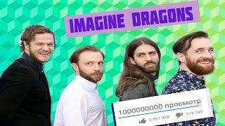 САМЫЕ ПОПУЛЯРНЫЕ ПЕСНИ |Imagine Dragons|+ ССЫЛКИ НА КЛИПЫ