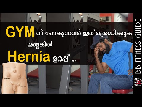 |-hernias-from-working-out|-malayalam-video-|certified-fitness-trainer-bibin