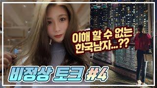 비정상토크 #4 - 일본여성이 한국남자랑 사귀거나 썸탈…