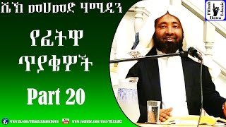 Ye Fetwa Thiyakewoch | Sheikh Mohammed Hamidiin | Part 20